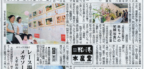 西日本新聞の取材