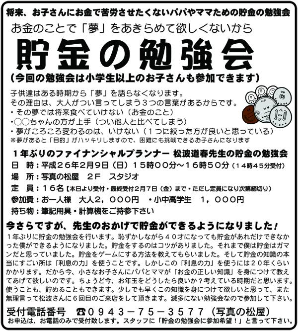 福岡のファイナンシャルプランナーの松波道春先生