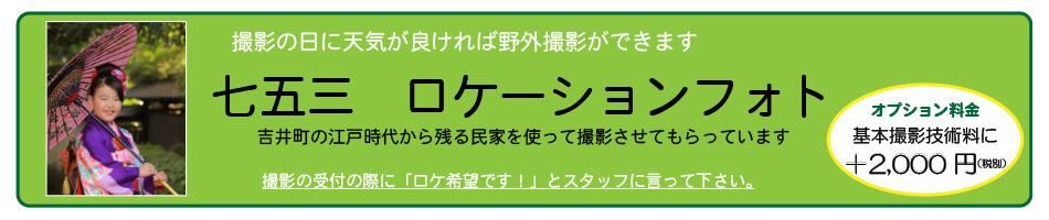 七五三ロケーションフォト撮影1