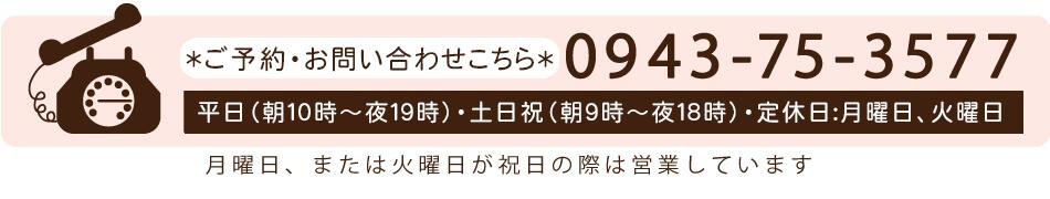 問い合わせ950