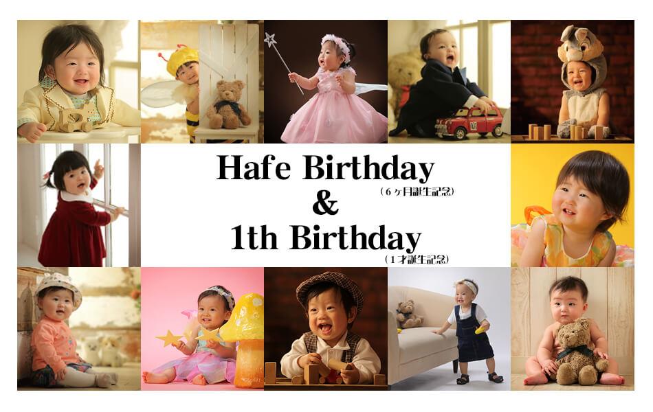 ハーフバースデーと1歳誕生記念
