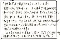 授乳フォトのお礼の手紙1