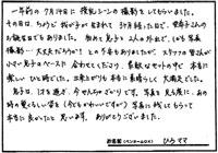 授乳フォトのお礼の手紙2