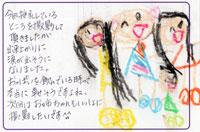 授乳フォトのお礼の手紙3