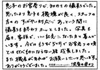 お宮参りのお礼の手紙1