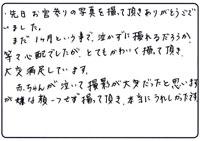 お宮参りのお礼の手紙2