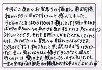 お宮参りのお礼の手紙3