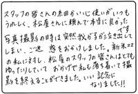 お宮参りのお礼の手紙4