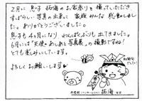 お宮参りのお礼の手紙6