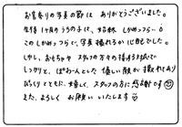お宮参りのお礼の手紙7