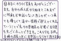 お宮参りのお礼の手紙8