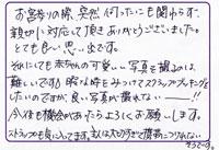 お宮参りのお礼の手紙9
